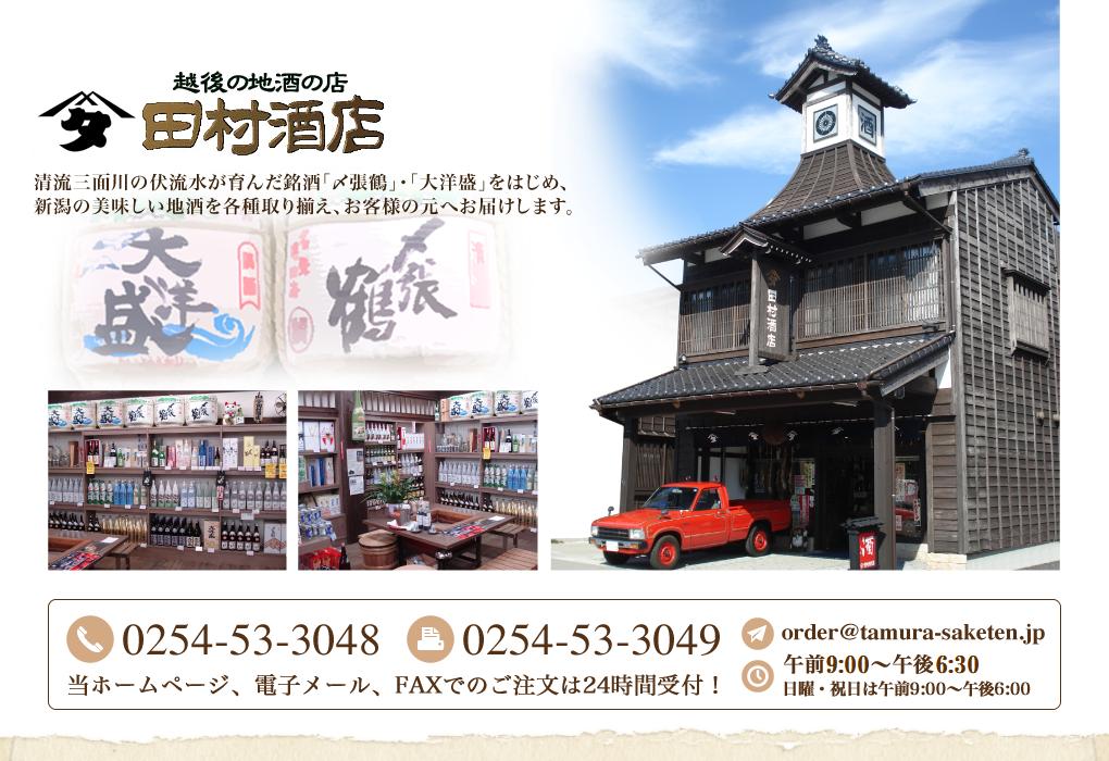 新潟村上の地酒 田村酒店