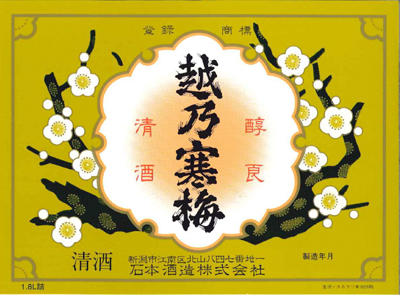 石本酒造株式会社