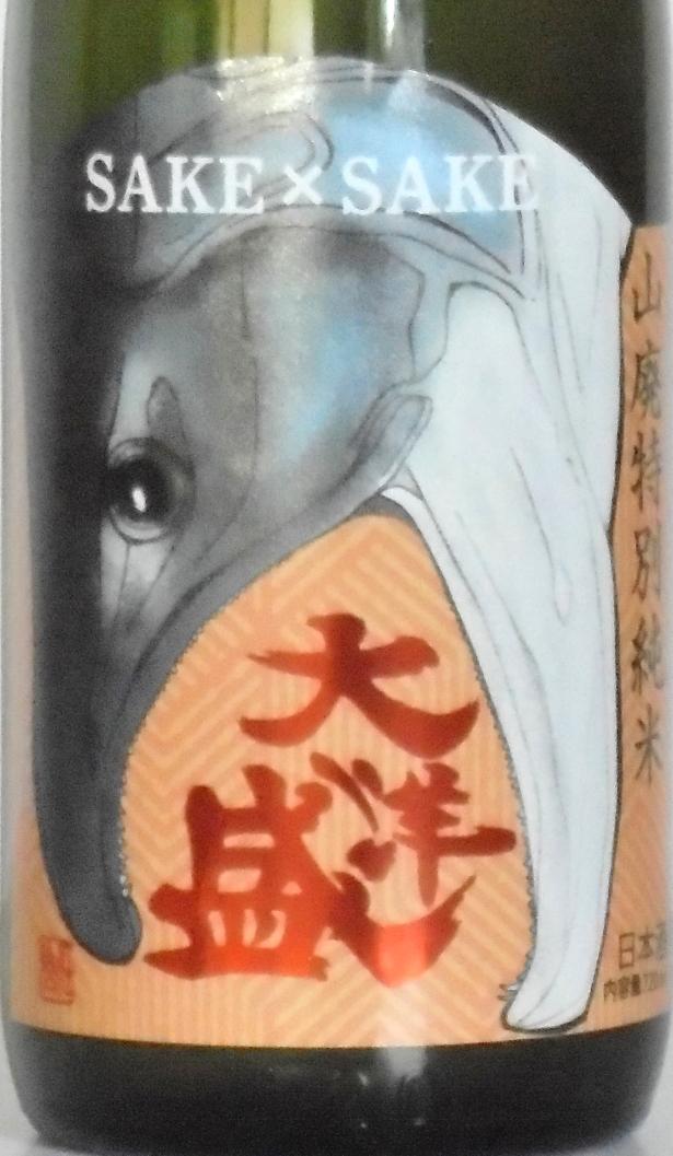 "大洋盛 山廃特別純米 ""サケ×サケ "" 720ml"