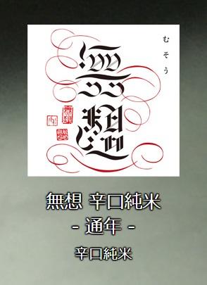 """大洋盛 辛口純米原酒 """"無想""""  1.8L"""