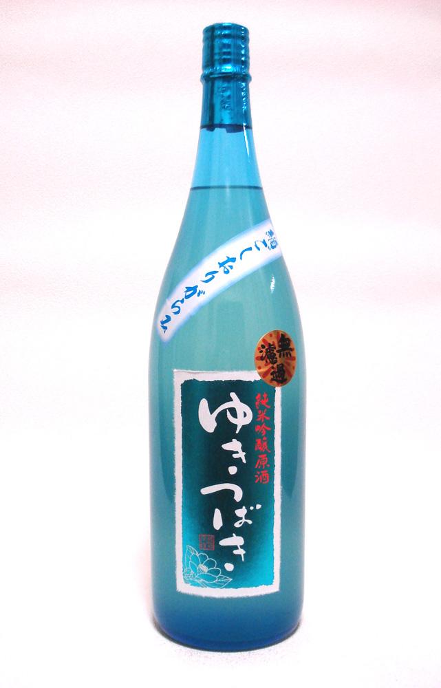 新潟清酒「限定販売」ゆきつばき 純米吟醸原酒無濾過 生貯蔵酒1.8L