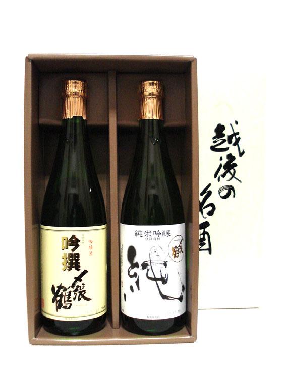 〆張鶴セット③ 「吟醸酒 吟撰&純」