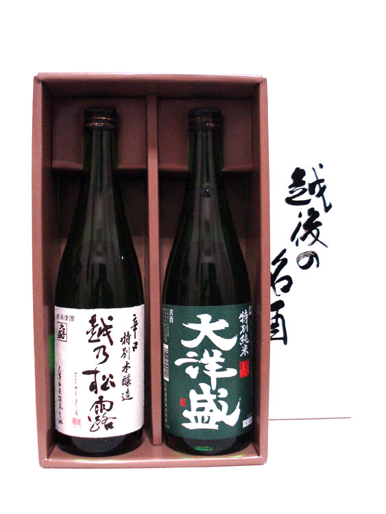 大洋盛セット③ 「特別本醸造 越乃松露 &特別純米酒」