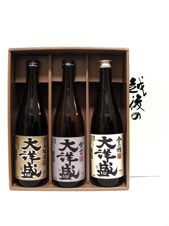 大洋盛セット① 「本醸造系酒3本」