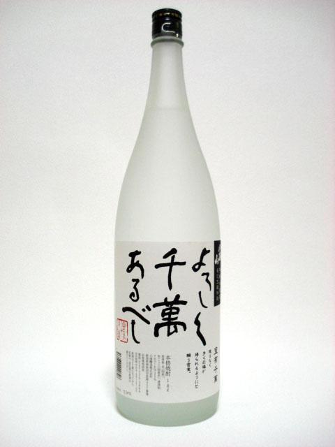 八海山 米焼酎 よろしく千萬あるべし 1.8L
