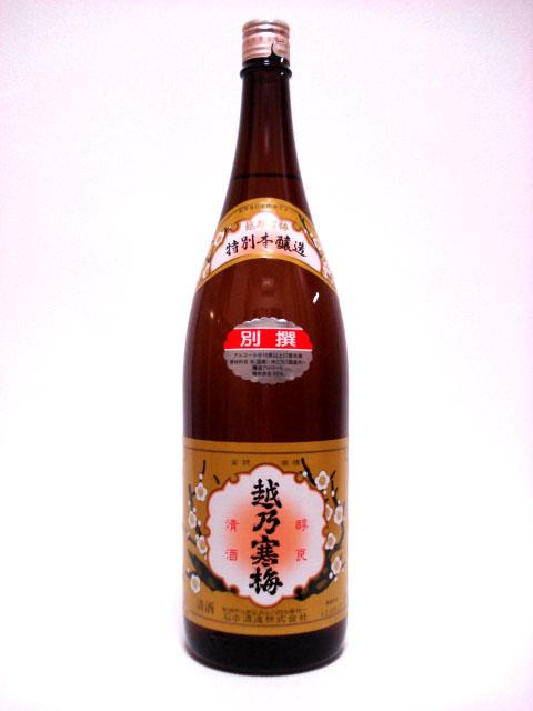 越乃寒梅 別撰 1.8L (吟醸酒)