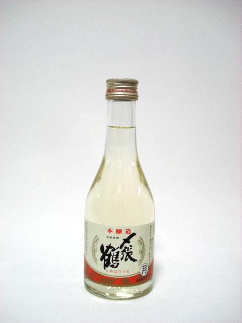 〆張鶴 月 300ml (本醸造酒)