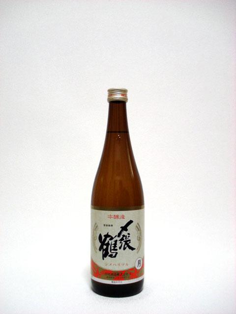 〆張鶴 月 720ml (本醸造酒)