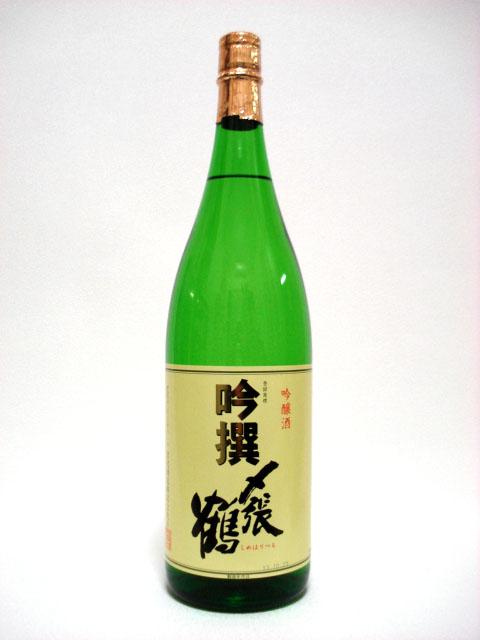 〆張鶴 吟撰 1.8L (吟醸酒)