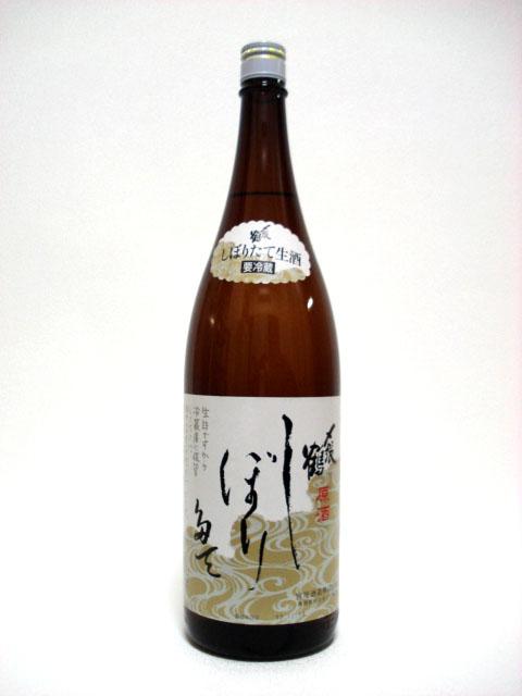 〆張鶴 しぼりたて 1.8L (生原酒)