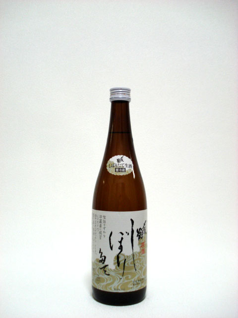 〆張鶴 しぼりたて 720ml (生原酒)