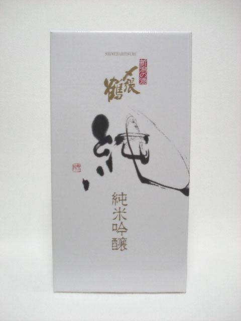 〆張鶴 純 1.8L/2本用化粧箱