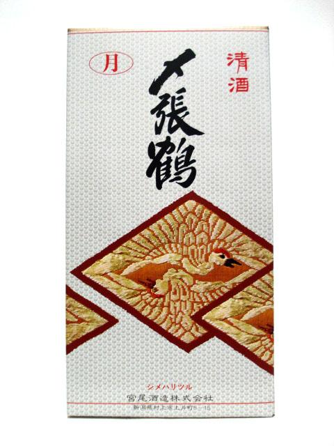 〆張鶴(月・花)1.8L/2本用化粧箱