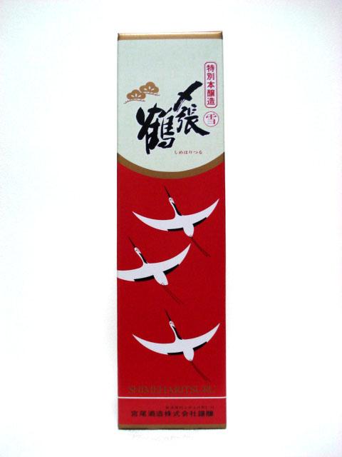 〆張鶴(特撰・雪)1.8L/1本用化粧箱