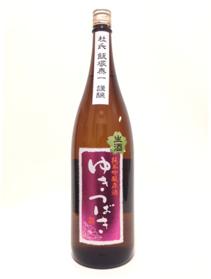 新潟清酒「限定販売」ゆきつばき 純米吟醸原酒 生酒1.8L