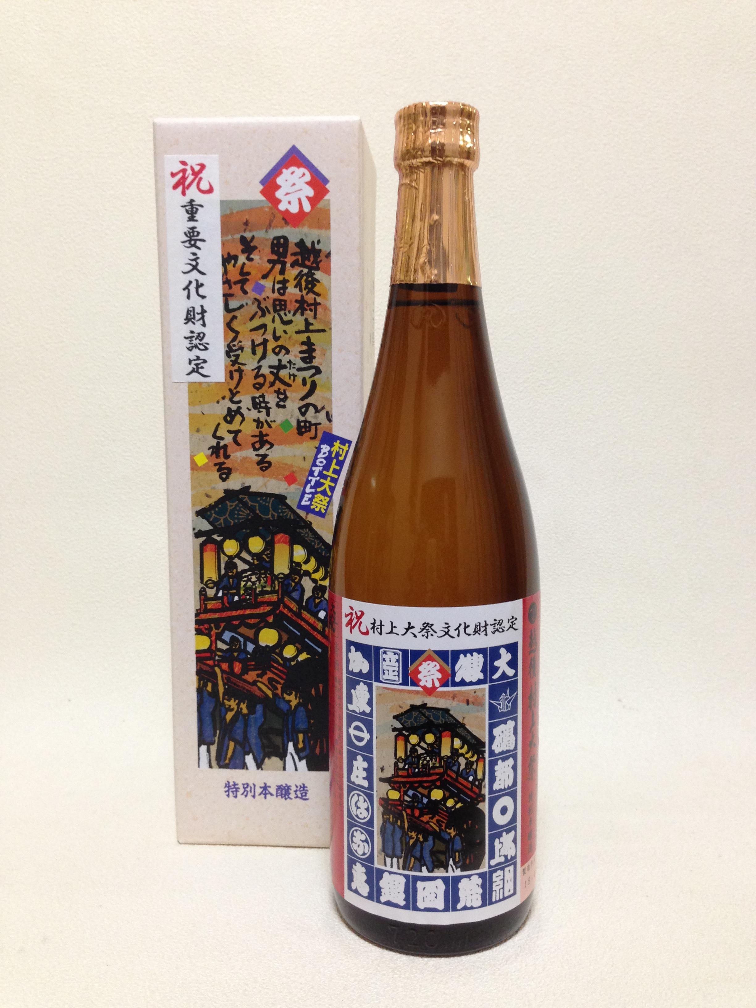 大洋盛 特別本醸造『村上大祭ボトル』 720ml