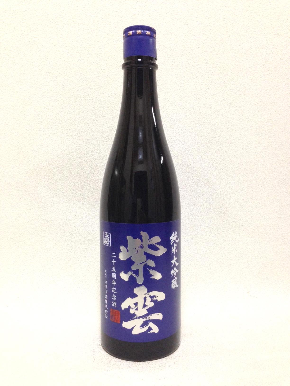 大洋盛 紫雲 25周年記念 純米大吟醸 720ml