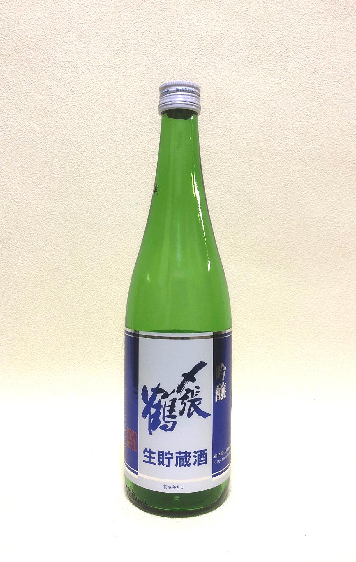 〆張鶴 生貯蔵酒 720ml (吟醸酒)