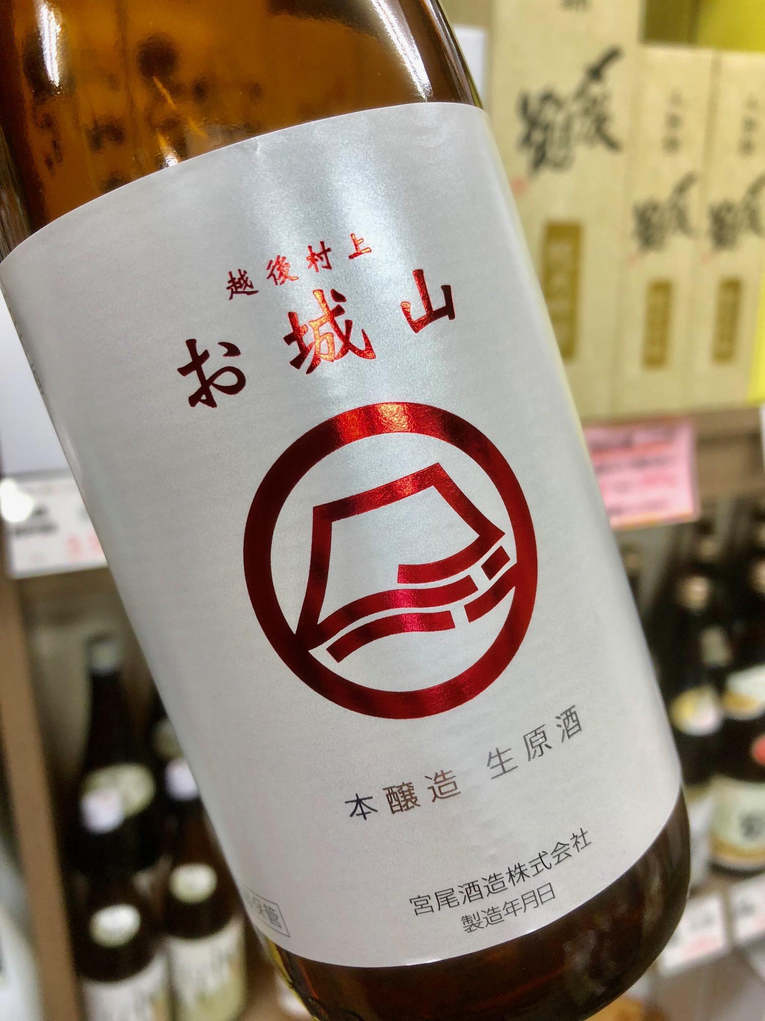 宮尾酒造 村上地域限定『お城山』本醸造生原酒 720ml