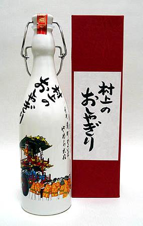 清酒「村上のおしゃぎり」720ml